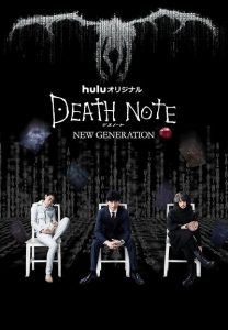 death-note-new-generation