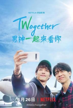 Twogether: 男神一起来看你